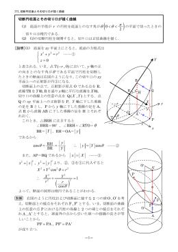 補充プリント【273】『切断円柱面とその切り口が描く曲線』