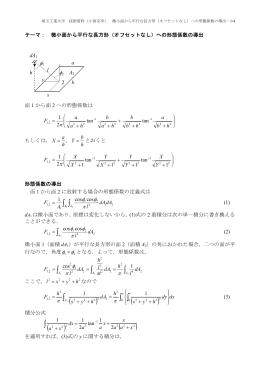 微小面から平行な長方形(オフセットなし)への形態係数