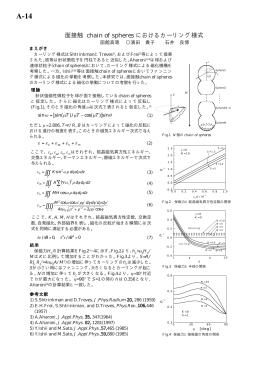 [ ] θ 面接触 chain of spheres におけるカーリング様式