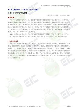 2 章 アンテナの基礎 - 電子情報通信学会知識ベース |トップページ
