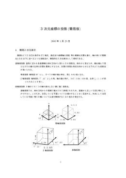 3次元座標の投影 (簡易版)
