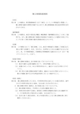 個人情報取扱規程(PDF173kb)