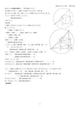 2015 年 2 月 18 日 龍井昇治 カルノーの定理の証明 1 (初等幾何による)