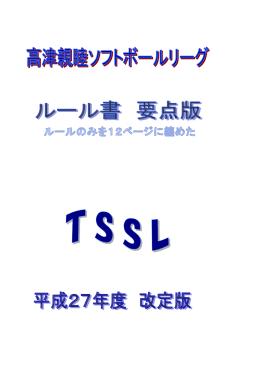 ルールのみ抜粋 - 高津親睦ソフトボールリーグ