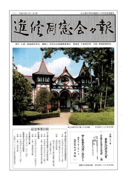 2004年11月 - 土浦一高 進修同窓会