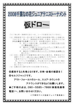 08千葉なの花ジュニアテニストーナメント(結果)