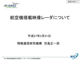 資料SAR作1-1 航空機搭載映像レーダーについて