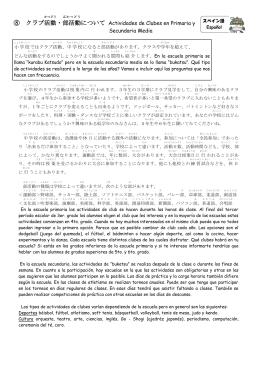 スペイン語版(PDF:247KB)
