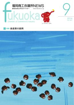 2014年9月号 - 福岡商工会議所
