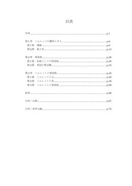 論文 - 京都ノートルダム女子大学