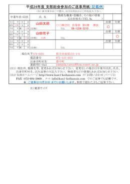平成24年度 支部総会参加のご返事用紙(記載例)