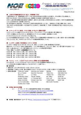 平成22年4月2日 上海市が労働節連休を5日に拡大、万博開幕に対応