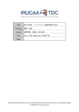 懸田, 利孝 Journal 歯科学報, 109(6): 564