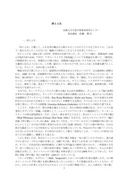 詩と人生【俳句雑誌『みすゞ』2008年6月】
