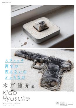 木戸龍介展アートニュース