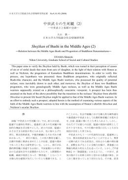 中世武士の生死観(2) - 日本大学大学院総合社会情報研究科