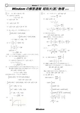 Windom の解答速報 昭和大(医) 物理