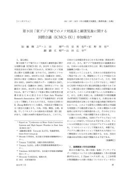 第9回「東アジア域でのメソ対流系と顕著気象に関する 国際会議(ICMCS