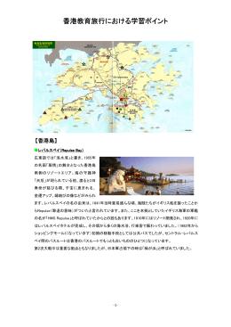 香港教育旅行における学習ポイント - Discover Hong Kong