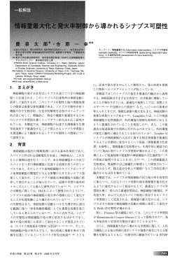 から導かれるシナプス可塑性 - Taro Toyoizumi