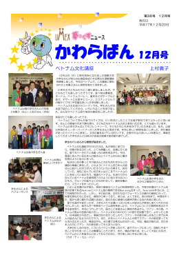 かわらばん12月号 - うおぬま国際交流協会