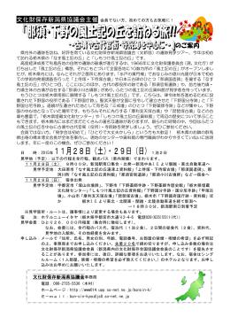 「那須・下野の風土記の丘を訪ねる旅!! - So-net