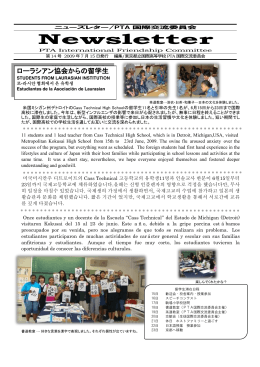 Newsletter - 都立国際高校PTAトップページ