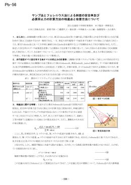 ヤンブ法とフェレニウス法による斜面の安全率及び 必要抑止力の計算