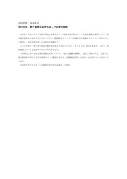 産経新聞 25.04.10 安倍首相、教科書検定基準見直しの必要性強調