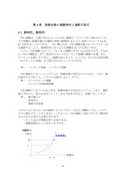 システムの運動特性と運動方程式