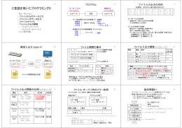 C言語を用いたプログラミング8