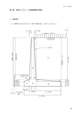 第4節 鉄筋コンクリート造擁壁構造計算例