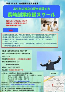 長崎創業応援スクール