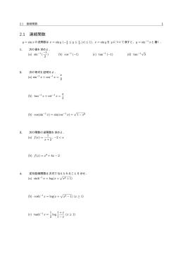 2.1 連続関数