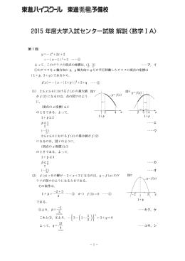 2015 年度大学入試センター試験 解説〈数学ⅠA〉