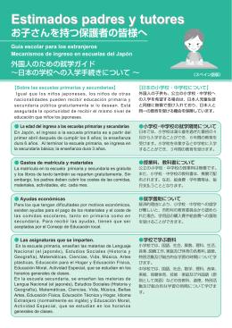 外国人児童生徒のための就学ガイド スペイン語 (PDF:742KB)