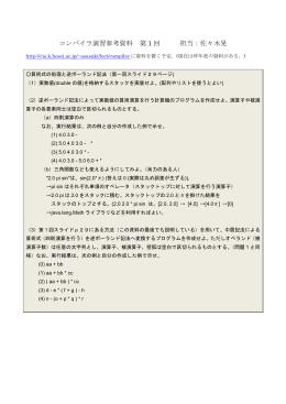 コンパイラ演習参考資料 第 1 回 担当:佐々木晃