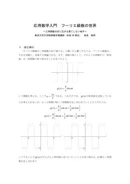 応用数学入門 フーリエ級数の世界