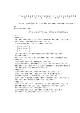 平 成 17 年 度 佐 賀 大 学 理 工 学 部 機 械 シ ス テ ム 工 学 科