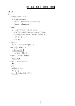 2011年度 数学b・数学B 解答 第1問