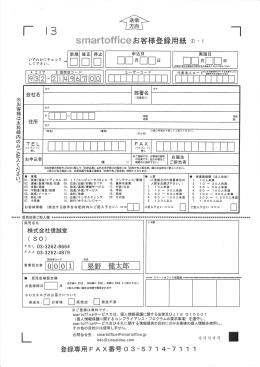 御登録用紙
