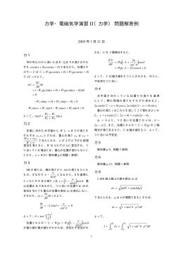 力学・電磁気学演習Ⅱ(力学)解答例(pdfファイル)