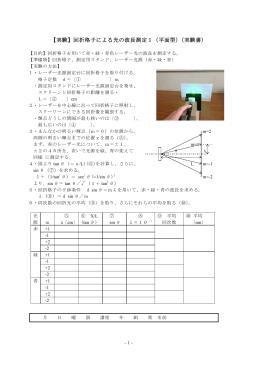 【実験】回折格子による光の波長測定1(平面型)(実験書)