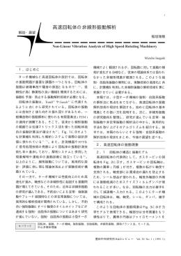 高速回転体の非線形振動解析 - 株式会社 豊田中央研究所
