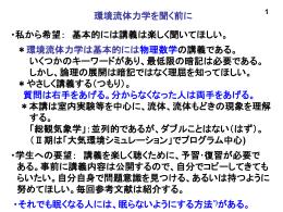 第1回_環境流体力学_20130409