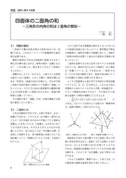四面体の二面角の和