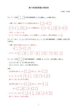 第4章演習問題の解答例