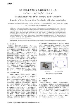 のこぎり歯表面による振動輸送における マイクロパーツのダイナミクス