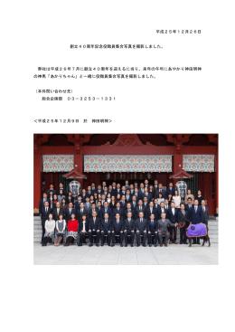 平成25年12月26日 創立40周年記念役職員集合写真を撮影しました