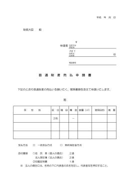 普通財産売払申請書(PDF形式)